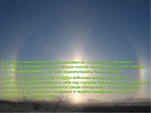 В «Слове о полку Игореве» рассказывается, что перед наступлением половцев и п