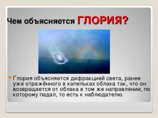 Чем объясняется ГЛОРИЯ? Глория объясняется дифракцией света, ранее уже отражё