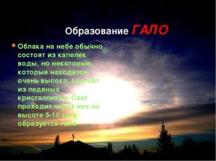 Образование ГАЛО Облака на небе обычно состоят из капелек воды, но некоторые,