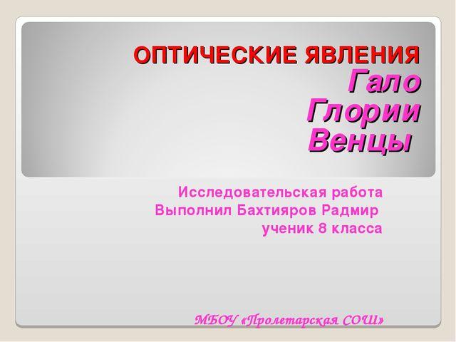 ОПТИЧЕСКИЕ ЯВЛЕНИЯ Гало Глории Венцы Исследовательская работа Выполнил Бахтия...
