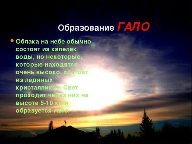 Образование ГАЛО Облака на небе обычно состоят из капелек воды, но некоторые,...