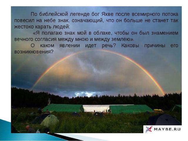 . По библейской легенде бог Яхве после всемирного потока повесил на небе знак...