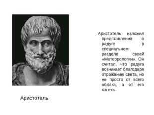 Аристотель изложил представления о радуге в специальном разделе своей «Метеор