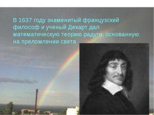 В 1637 году знаменитый французский философ и ученый Декарт дал математическ