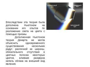 . Впоследствии эта теория была дополнена Ньютоном на основании его опытов по