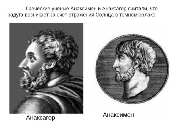 Анаксагор Анаксимен Греческие ученые Анаксимен и Анаксагор считали, что рад...