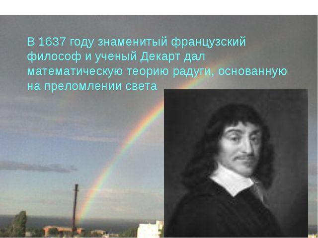 В 1637 году знаменитый французский философ и ученый Декарт дал математическ...