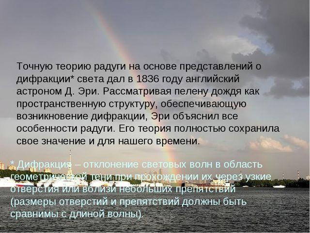 Точную теорию радуги на основе представлений о дифракции* света дал в 1836 го...
