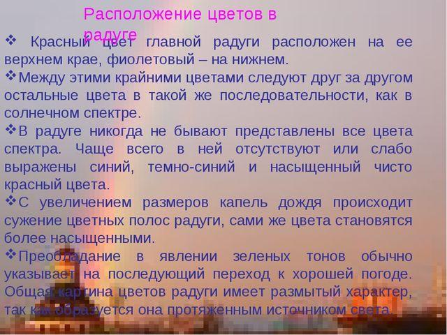 Красный цвет главной радуги расположен на ее верхнем крае, фиолетовый – на н...