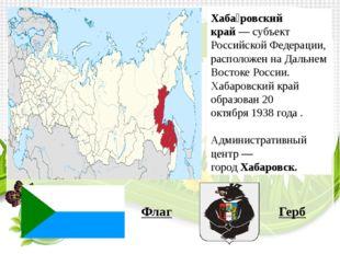 Хаба́ровский край—субъект Российской Федерации, расположен наДальнем Восто