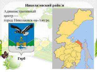 Административный центр— городНиколаевск-на-Амуре. Никола́евский райо́н Герб