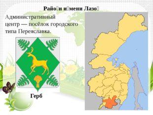 Административный центр— посёлок городского типаПереяславка. Райо́н и́мени Л