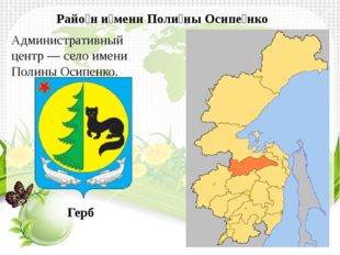 Административный центр—селоимени Полины Осипенко. Райо́н и́мени Поли́ны Ос