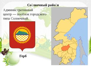 Административный центр—посёлок городского типа Солнечный. Со́лнечный райо́н