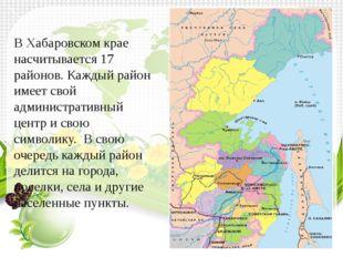 В Хабаровском крае насчитывается 17 районов. Каждый район имеет свой админист