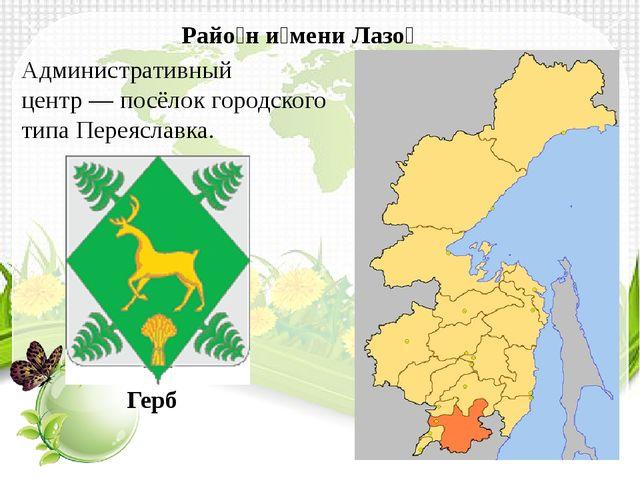 Административный центр— посёлок городского типаПереяславка. Райо́н и́мени Л...