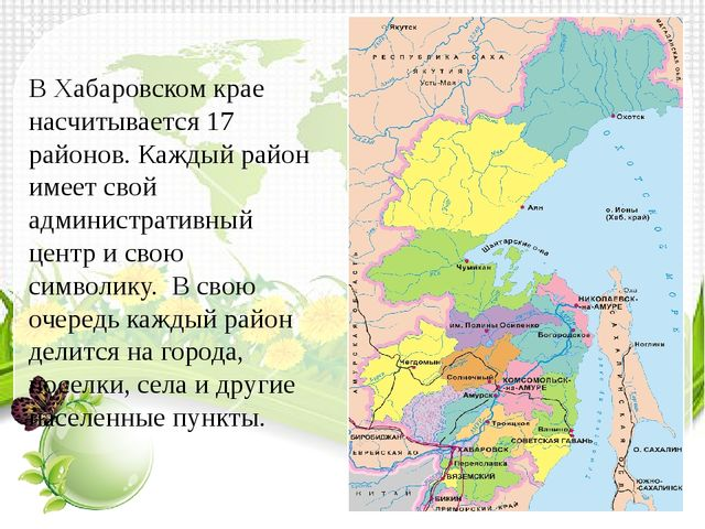 В Хабаровском крае насчитывается 17 районов. Каждый район имеет свой админист...