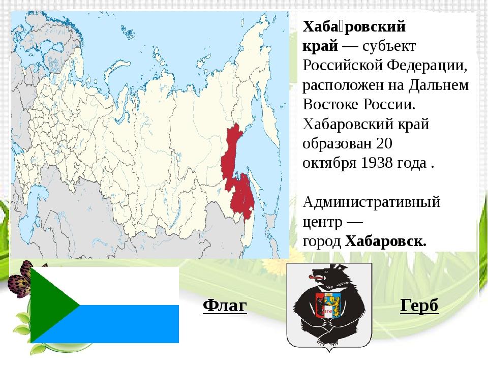 Хаба́ровский край—субъект Российской Федерации, расположен наДальнем Восто...