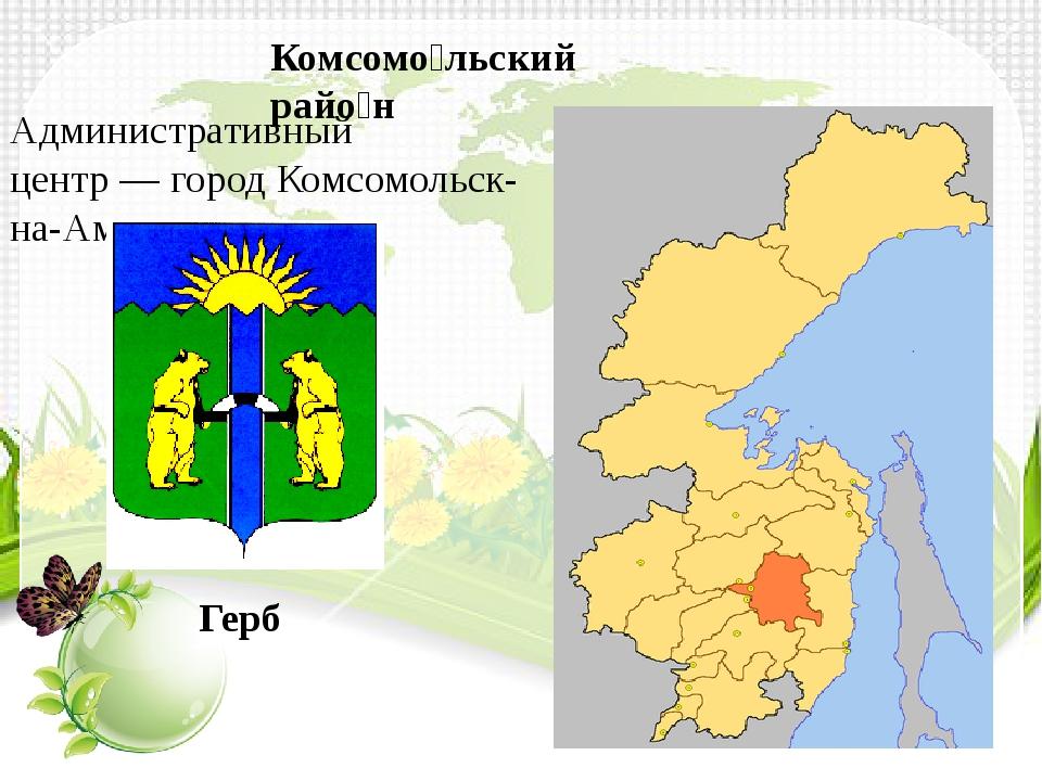 Административный центр—городКомсомольск-на-Амуре Комсомо́льский райо́н Герб