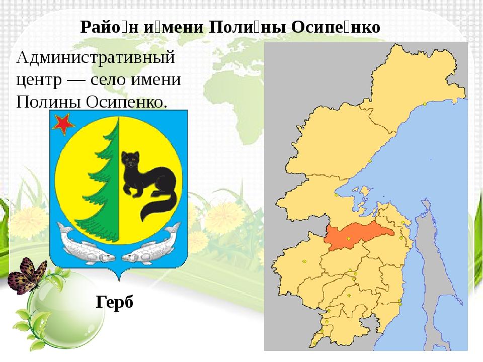 Административный центр—селоимени Полины Осипенко. Райо́н и́мени Поли́ны Ос...
