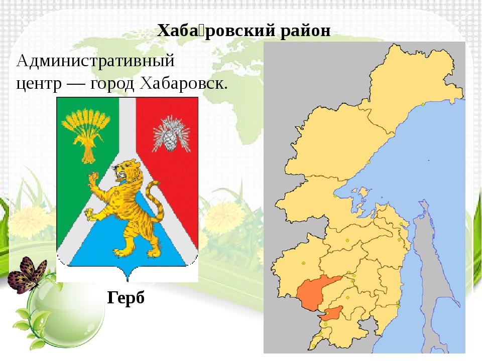 Хаба́ровский район Административный центр—город Хабаровск. Герб