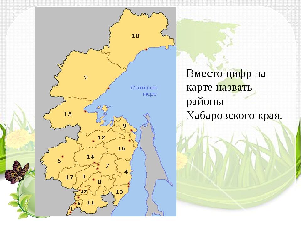 Вместо цифр на карте назвать районы Хабаровского края.