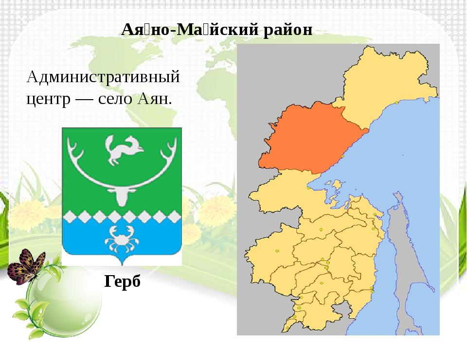 Административный центр—селоАян. Ая́но-Ма́йский район Герб