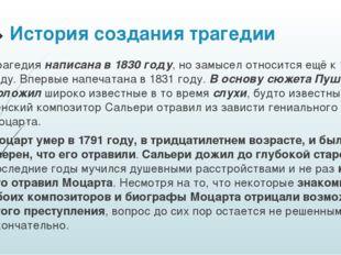 История создания трагедии Трагедия написана в 1830 году, но замысел относится