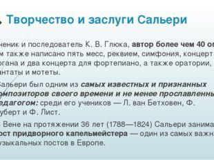 Творчество и заслуги Сальери Ученик и последовательК.В.Глюка, автор более