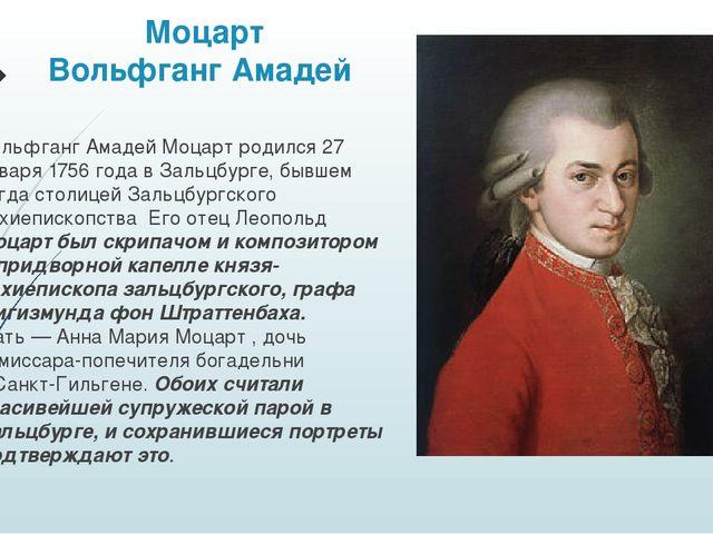 Моцарт Вольфганг Амадей Вольфганг Амадей Моцарт родился27 января 1756 годав...