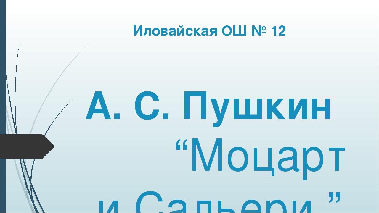 """Иловайская ОШ № 12 А. С. Пушкин """"Моцарт и Сальери """" """"Гений и злодейство"""" Подг..."""