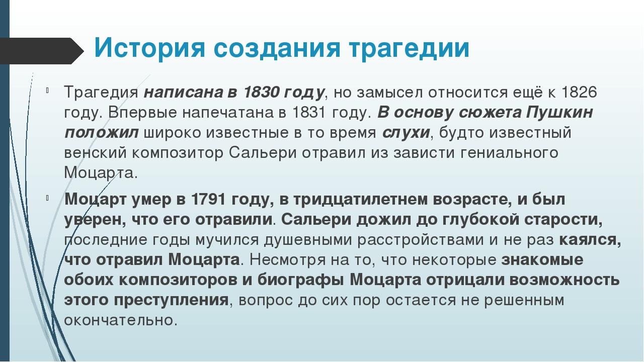 История создания трагедии Трагедия написана в 1830 году, но замысел относится...