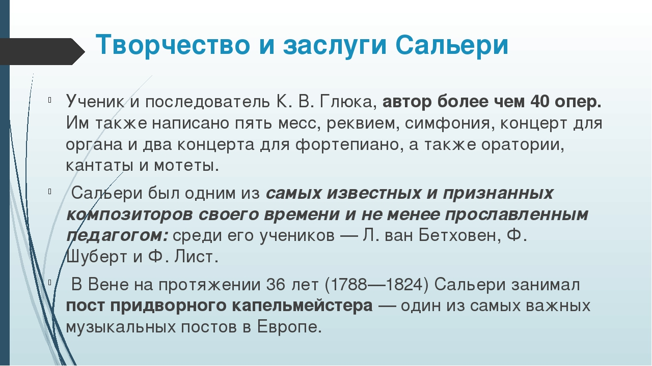 Творчество и заслуги Сальери Ученик и последовательК.В.Глюка, автор более...