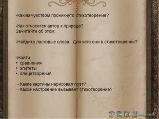 -Каким чувством проникнуто стихотворение? -Как относится автор к природе? Зач