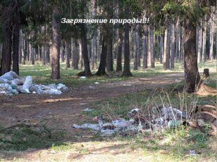 Загрязнение природы!!!