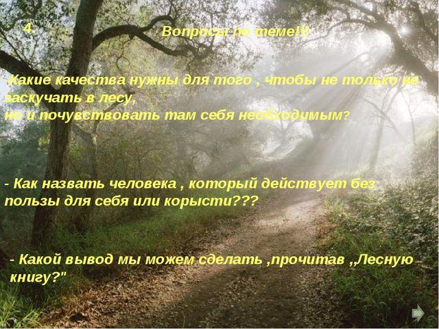 -Какие качества нужны для того , чтобы не только не заскучать в лесу, но и по...