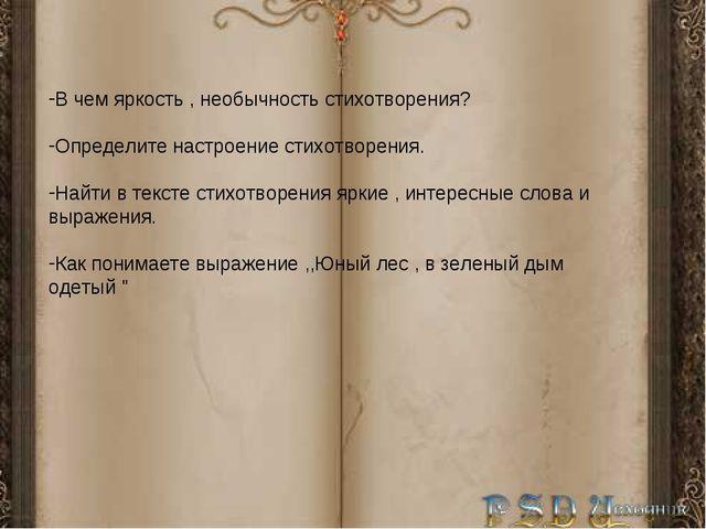 В чем яркость , необычность стихотворения? Определите настроение стихотворен...