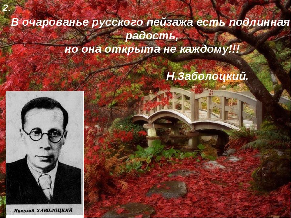 В очарованье русского пейзажа есть подлинная радость, но она открыта не каждо...
