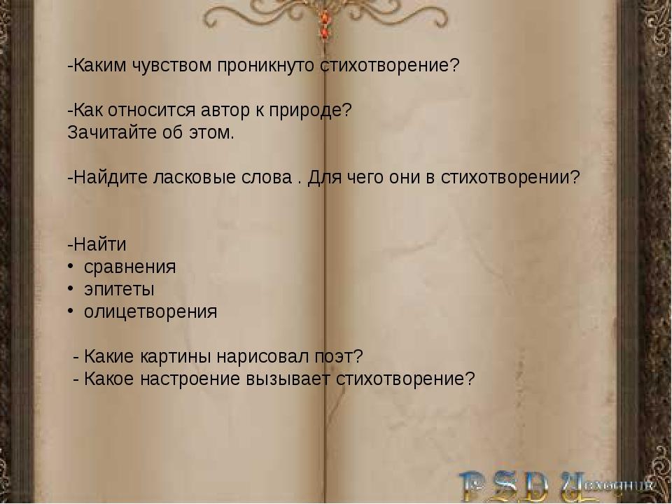 -Каким чувством проникнуто стихотворение? -Как относится автор к природе? Зач...