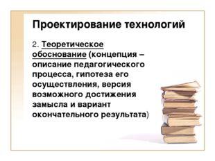 Проектирование технологий 2. Теоретическое обоснование (концепция – описание