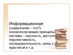 Информационная (содержание – что?)- основополагающие принципы системы – научн