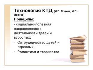Технология КТД (И.П. Волков, И.П. Иванов) Принципы: - социально-полезная напр