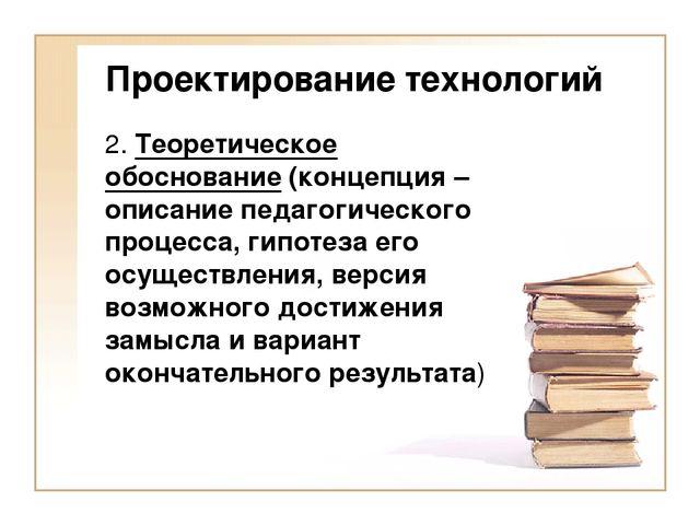 Проектирование технологий 2. Теоретическое обоснование (концепция – описание...