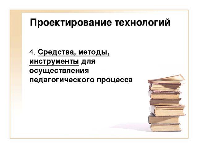 Проектирование технологий 4. Средства, методы, инструменты для осуществления...