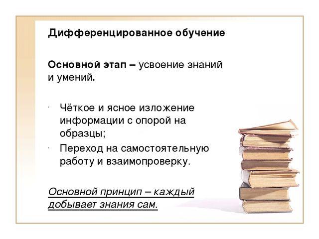 Дифференцированное обучение Основной этап – усвоение знаний и умений. Чёткое...