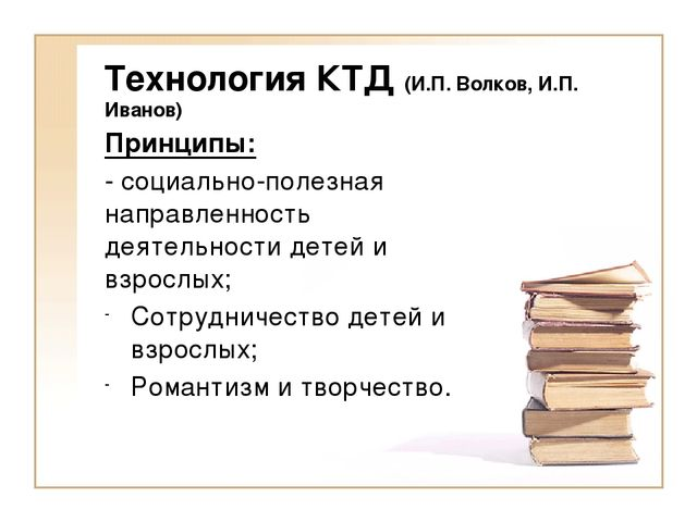 Технология КТД (И.П. Волков, И.П. Иванов) Принципы: - социально-полезная напр...
