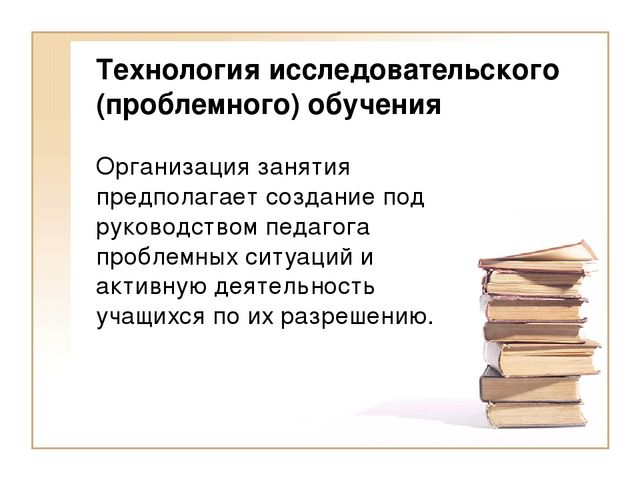 Технология исследовательского (проблемного) обучения Организация занятия пред...