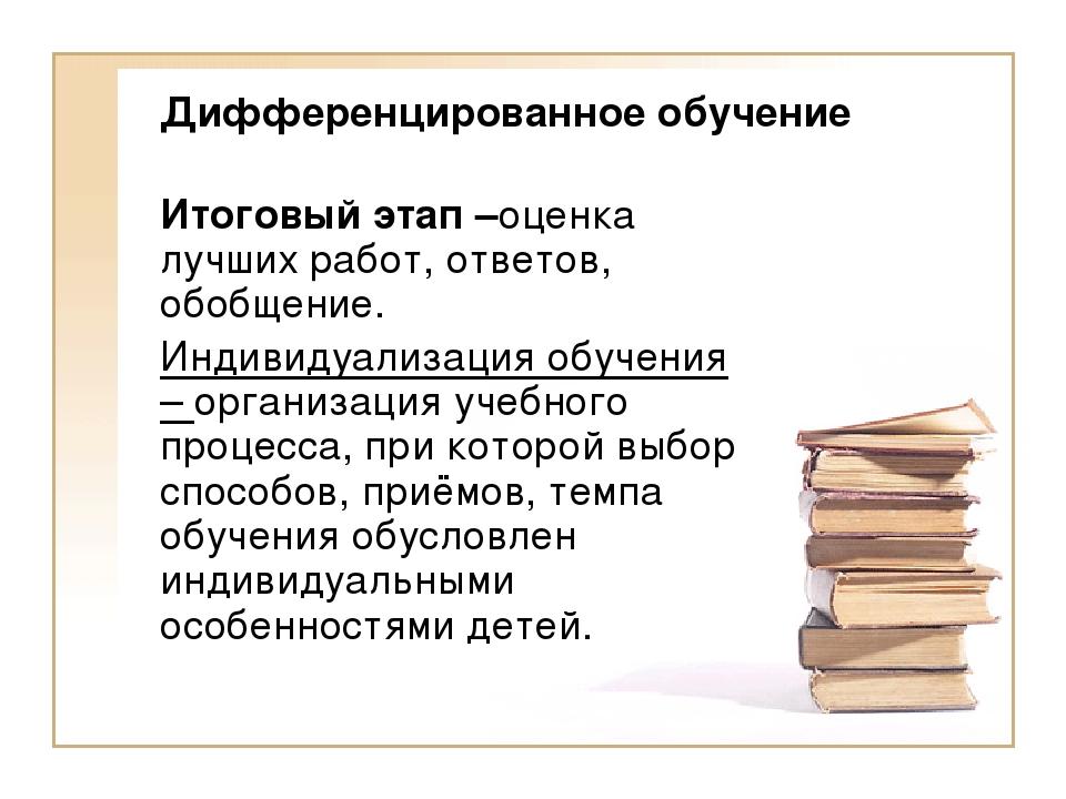 Дифференцированное обучение Итоговый этап –оценка лучших работ, ответов, обоб...