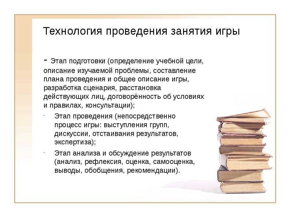 Технология проведения занятия игры - Этап подготовки (определение учебной цел...