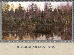 Н.Ромадин «Керженец» 1946г.